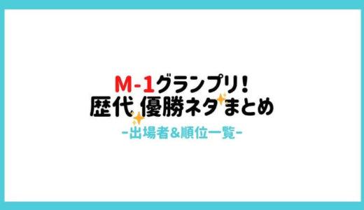 M-1グランプリ歴代優勝ネタまとめ!出場者&順位一覧