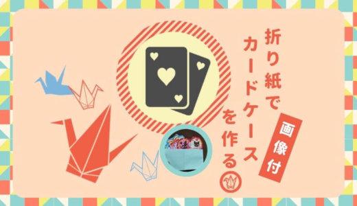 【折り紙|カードケースの折り方】2分で簡単!世界に1つのカード入れ