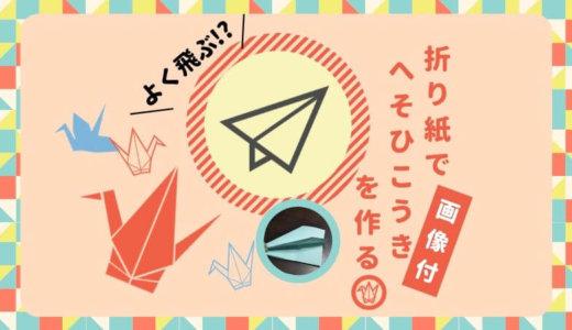 【折り紙|へそ飛行機の作り方】3分で簡単!よく跳ぶ?!紙飛行機