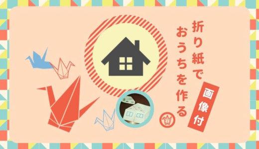 【折り紙|おうち(家)の作り方】3分で簡単!かわいい大きな屋根の家