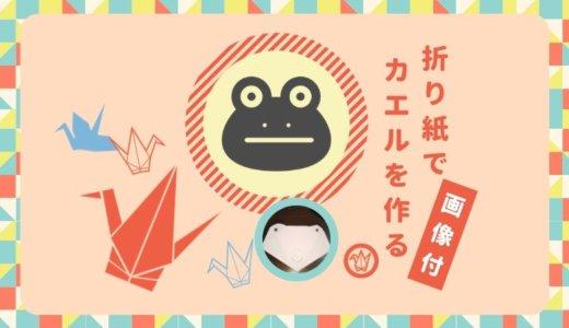【折り紙|カエルの顔の折り方】2分で解る!簡単かわいい平面カエル