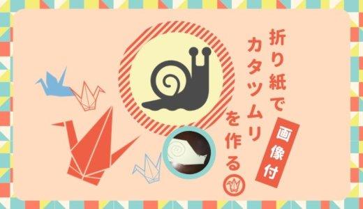 【折り紙|カタツムリの簡単な折り方】2分で解る!平面カタツムリ