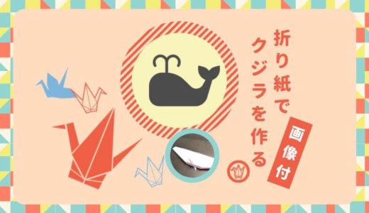 【折り紙|くじらの折り方】3分で解る!海の人気者 くじらの折り方