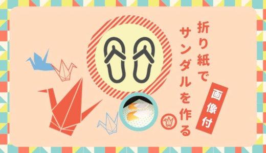 【折り紙|サンダルの折り方】3分で簡単!おしゃれサンダルの作り方