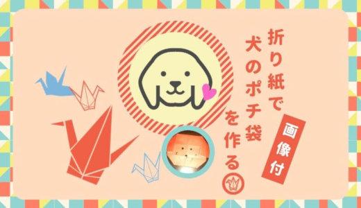 【折り紙|ポチ袋の折り方】かわいい「犬のポチ袋」を作る!<簡単>