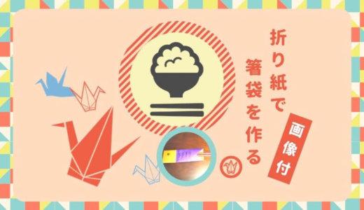 【折り紙|箸袋の折り方】子どもでも簡単!かわいい魚の箸袋の作り方♡