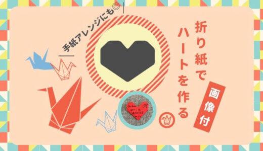 【折り紙|ハートの簡単な折り方】幼児でも◎手紙アレンジに最適なハート型