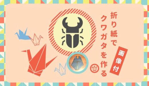 クワガタムシ折り紙の簡単な折り方!<1枚で作るかわいいクワガタ>