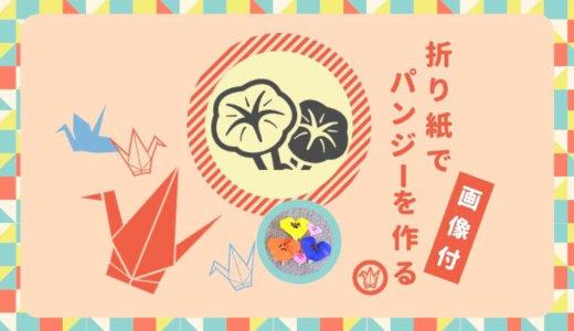 【折り紙|パンジーの折り方<簡単>】リアル!折り紙で作る立体的なパンジー♡