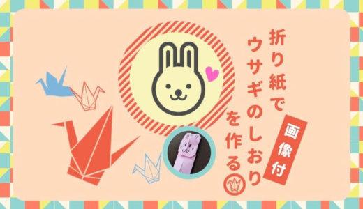 【しおりの作り方】折り紙で手作り!お子さまでも簡単なウサギのしおり
