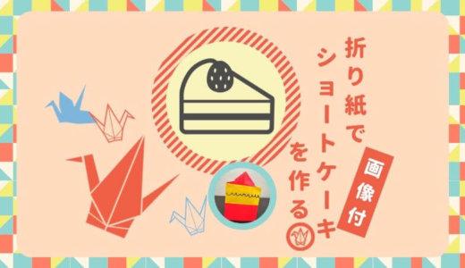 【折り紙|ショートケーキの折り方】立体イチゴショートを簡単に作る!