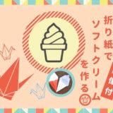 折り紙ソフトクリームの折り方