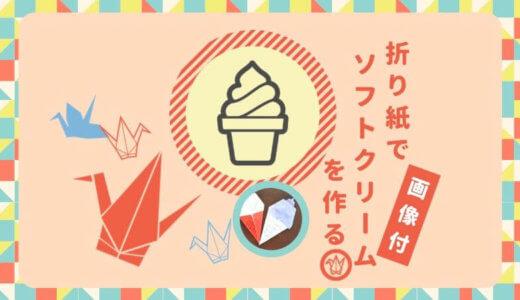 ソフトクリーム折り紙の簡単な折り方|お子様とカラフルかわいい折り紙