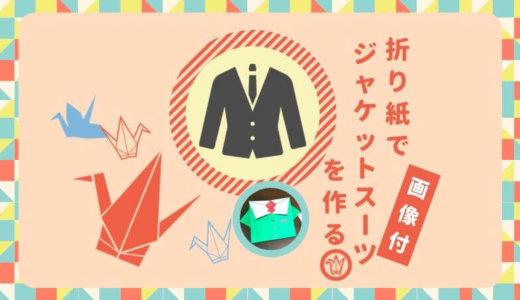 【折り紙|スーツの折り方】3分で解る!おしゃれなジャケットスーツの作り方