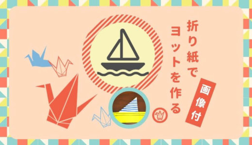 ヨットを折り紙で簡単工作!幼稚園児でも作れる◎三角ヨットの折り方
