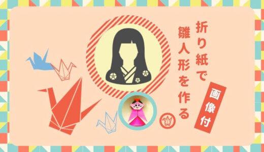 雛人形を折り紙で作る方法! 簡単でかわいい雛人形の作り方♪