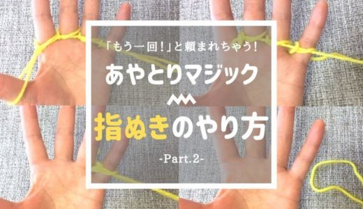 【あやとり|マジックのやり方(簡単)】仕掛けがバレづらい⁈指ぬき方法