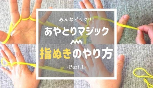 【あやとりで手品|指ぬき】簡単!でも不思議⁈スルスルと抜ける手品
