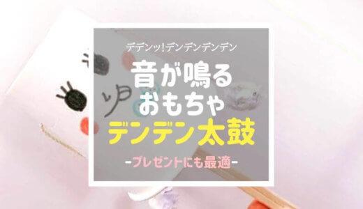【紙コップ工作】乳児~幼児のお子さまと遊べる!簡単&動く紙コップのおもちゃ「デンデン太鼓」