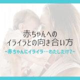 子育てのイライラ|赤ちゃんへのイライラへの向き合い方