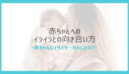 【子育てのイライラ】私だけ?赤ちゃんへのイライラとの向き合い方