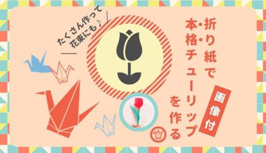 【折り紙|チューリップの折り方(立体)】簡単&本格的!葉っぱの作り方も♪