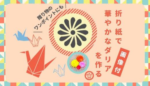 折り紙ダリアの折り方!立体的なダリアの花を1枚で簡単再現する作り方♪