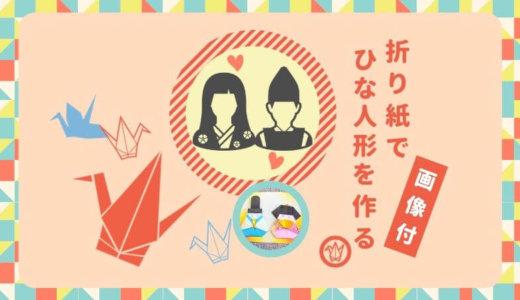 【雛人形の折り紙の折り方】難しい⁈雛祭りの飾りを作る<着物の簡単な作り方付>