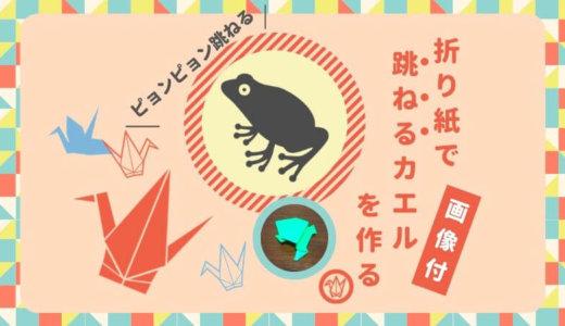 【折り紙で作るカエル(立体)】跳ぶ!カエルの簡単な作り方<遊び方のコツ>