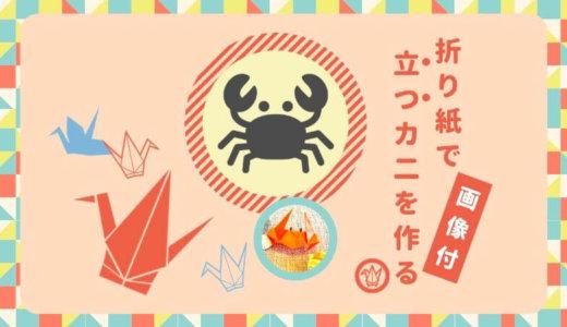 【折り紙|カニの折り方<簡単 data-eio=