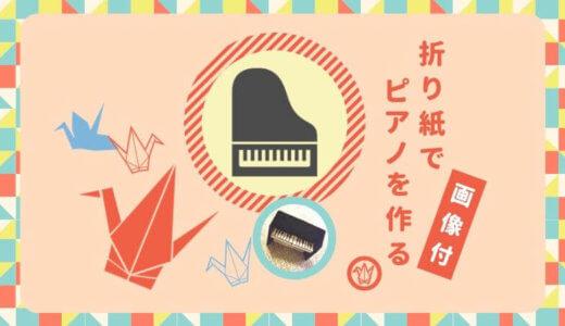 折り紙ピアノの作り方!折り方はこんなに簡単!シルバニアにピッタリ♪
