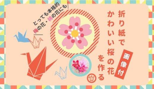 【折り紙|桜の花びらの立体的な作り方】簡単♪子供と作れる桜の折り方