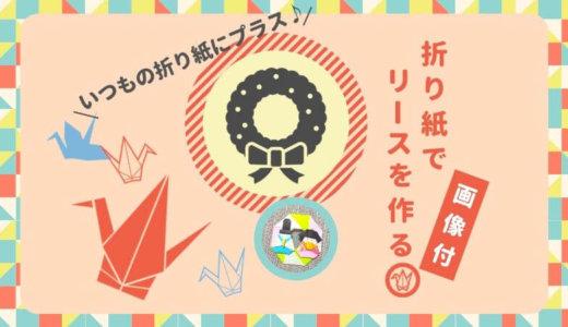 【折り紙リースの作り方】8枚で簡単♪基本のリース<雛人形・ハロウィン>