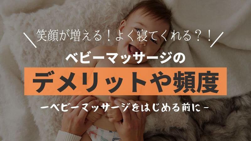 よく 赤ちゃん 予防 寝る 後 接種