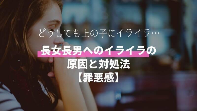 【子育て】長女長男へのイライラの原因と対処法