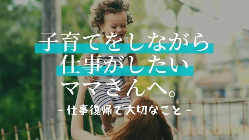 「子育てをしながら仕事したい」ママさんへ。
