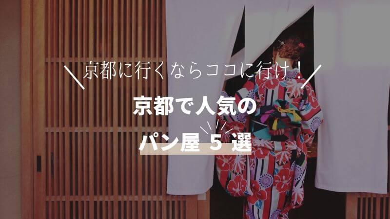 京都のおすすめパン屋5選!