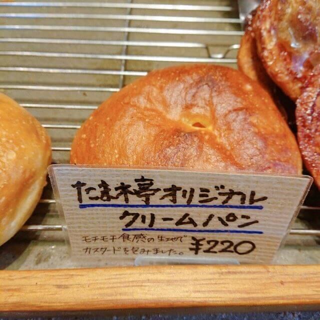 「たま木亭」のクリームパン