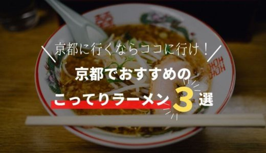 【ラーメン】京都のこってりラーメンおすすめ3選!激戦区「一乗寺」も♪