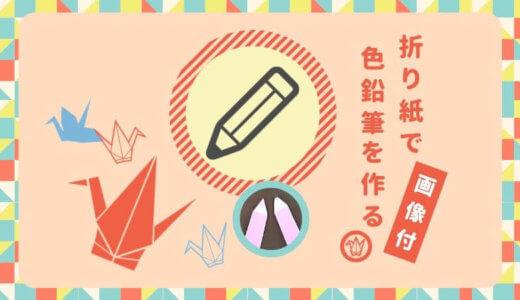 【折り紙|色鉛筆の折り方】簡単3分で解る!色鉛筆(鉛筆)の折り方