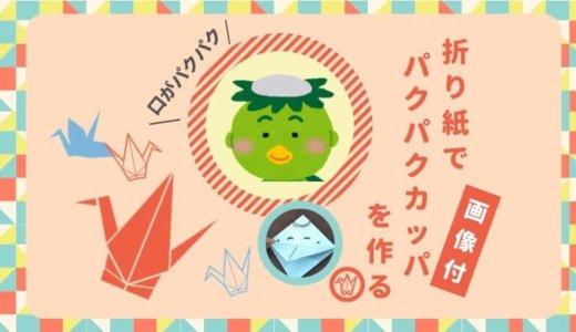 【折り紙|カッパの折り方】簡単!口がパクパク動くカッパの作り方♪