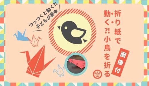 【折り紙|小鳥の折り方】超簡単!つつくと動く⁈かわいい鳥の作り方