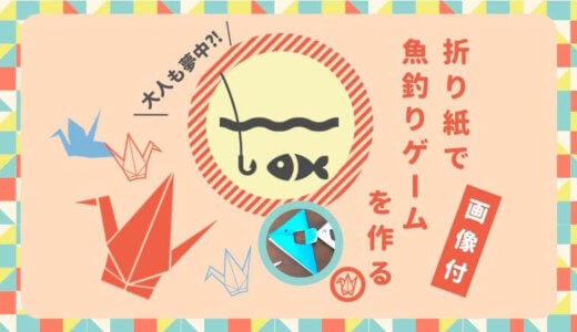 【折り紙|魚釣りの作り方】作って遊ぼう!魚釣りゲームを簡単手作り