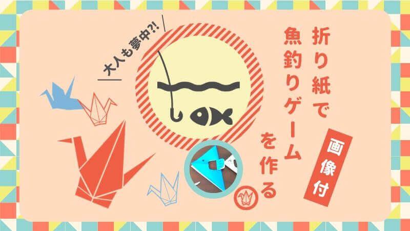 折り紙|魚釣り(魚釣りゲーム)の作り方