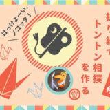 折り紙トントン相撲の作り方