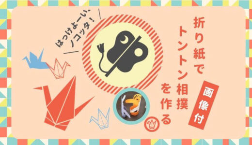 【折り紙|トントン相撲の作り方】簡単!作って遊ぶ「力士」の折り方