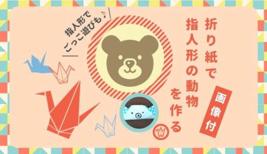 【折り紙|指人形×動物の折り方】簡単かわいい!「顔だけ動物」を作る