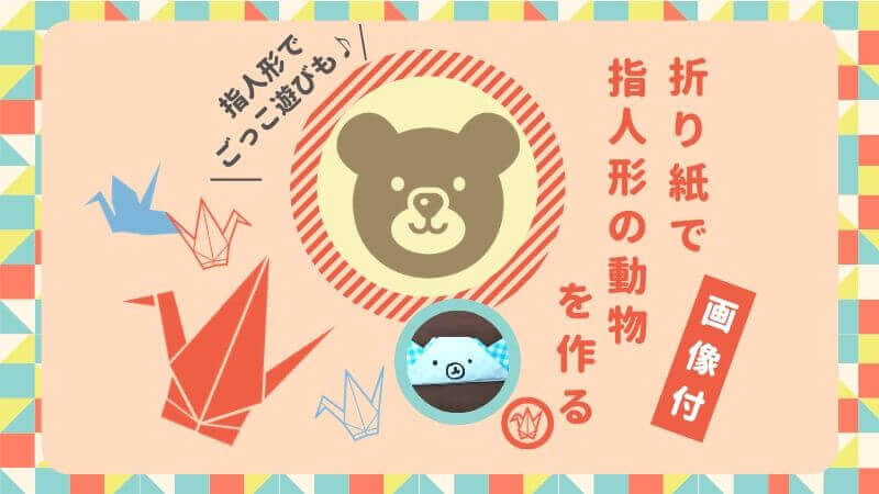 【折り紙|指人形×動物の折り方】簡単かわいい!顔だけ動物