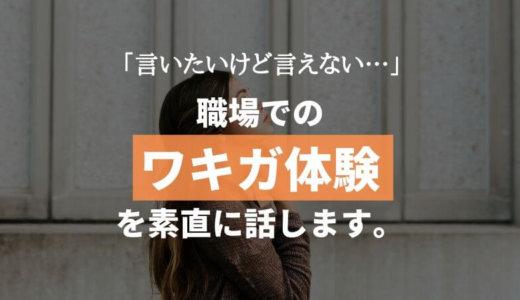 【職場にワキガの女性】耐えられない…職場(接客業)でのワキガ体験談