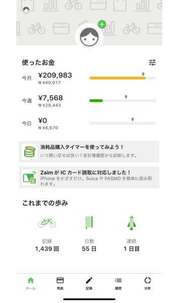 家計見直しアプリ『Zaim』の使い方【ホーム】